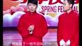 2017湖南卫视春晚 相声新势力卢鑫玉浩相声全集《那些年追过的芒