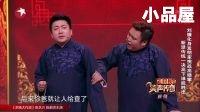 2017笑声传奇相声小品大全 张翰文\刘骥相声全集《我是发明家》