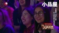笑声传奇第一季:大兵携团队讽迟到恶习 20170604期