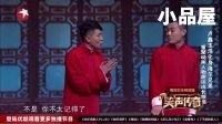 笑声传奇第一季:蔡明演独角戏挑战自我 20170611期