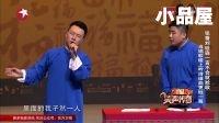 2017笑声传奇最新相声 张番\刘铨相声全集《歌王养成记》