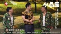 2017笑声传奇 赵家班张小伟\宋晓峰小品全集《都是钱包惹的祸》