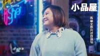 开心剧乐部第一季:陈赫求婚贾玲高甜虐