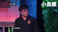 2017喜剧班的春天 张卓行\何欢小品全集《魔法学院之魔法药水》