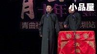 2017.8.5十年一鉴青曲社深圳站  苗阜王声相声全集《吃货的幸福》