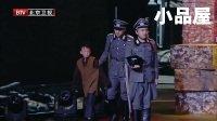 2017跨界喜剧王 柯蓝\开心麻花尹艺夫小品全集《逃出生天》