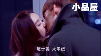 【杉杉来了】张翰赵丽颖激情吻戏全集
