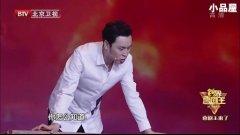 2017跨界喜剧王 开心麻花尹艺夫\柯蓝金沙网址全集《谈判专家》