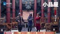 2017开心剧乐部 张泰维\叶祖新\朱天福\何欢小品全集《悲催神医》