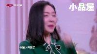 20170903期喜剧班的春天 何欢\张小斐小品全集《我的奇葩表姐》
