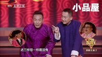 20170902期跨界喜剧王 梁天\谢园相声大全《如此搭档》