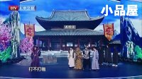 2017跨界喜剧王 薛之谦小品搞笑大全《新倚天屠龙记》