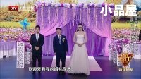 2017跨界喜剧王 肖轶腾\赵家班杨冰(杨树林)小品全集《临时司仪