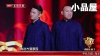 《如此相声》20170917期跨界喜剧王 金霏\王博文
