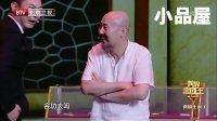 20170916期跨界喜剧王 腾格尔小品搞笑大全《着急》