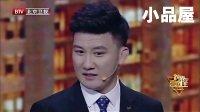 2017跨界喜剧王 陈德容\(杨冰)杨树林小品全集《都是孝心惹的祸》