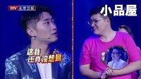 20170923期跨界喜剧王 关凌小品搞笑大全《爱情问答》