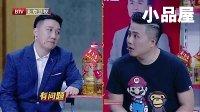 2017跨界喜剧王 张小婉\祝萌\(杨冰)杨树林小品全集《结婚十年》