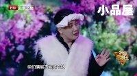 20170930期跨界喜剧王 关凌\(杨冰)杨树林金沙网址全集《武林头条》