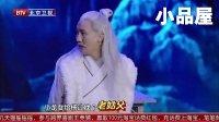 20170930期跨界喜剧王 关凌\(杨冰)杨树林小品全集《一席之地