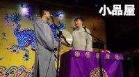 2017.9.30 德云八队三庆园剧场《语言艺术》李九春 李斯明_德云社