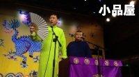 2017.9.30 德云八队三庆园剧场《写对联》靳鹤岚 吴鹤臣_德云社