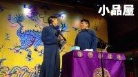 2017.10.1 德云八队三庆园剧场《六口人》董九力 李九天_德云社