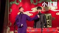 2017.10.1德云社剧场《大相面》宋昊然 梅九亮_德云社相声