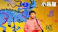 2017.10.2 德云八队三庆园剧场《百兽图》张九龄_德云社相声