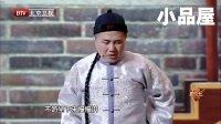 20171007跨界喜剧王 曹杨\晨阳\高飞\梁天小品搞笑大全《自作自受