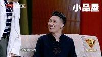 20171007跨界喜剧王 杨宗纬\(杨冰)杨树林小品全集《我的心声》