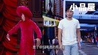 """我为喜剧狂 第四季:毒舌蔡明""""怼晕""""潘长江 20171012期"""