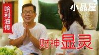 2017大兵哈利油传 大兵金沙网址全集《五毛钱愿望》