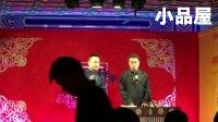 2017.10.12 德云一队三里屯剧场《六口人》刘鹤春 关鹤柏_德云社