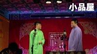 2017.10.13 德云一队三里屯剧场《山东二黄》郎昊辰 张九林