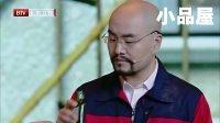 20171014期跨界喜剧王 崔宝印小品搞笑大全《北京人在纽约》