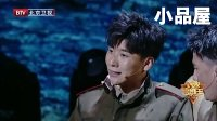 20171014跨界喜剧王 王博文\(杨冰)杨树林小品全集《上阵父子兵》
