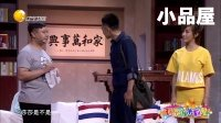 欢乐饭米粒儿 第一季:巩汉林患洁癖逼疯众人 20160530期