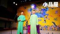 2017.10.21 德云八队三庆园剧场《捉放曹》李九春 杨九郎_德云社