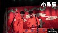 2017.10.7 德云三队广德楼剧场《双字意》孟鹤堂 周九良_德云社