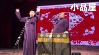 2017.10.22 德云四队广德楼剧场《对春联》冯照洋 杨鹤通_德云社