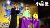 2017.10.22 德云八队三庆园剧场《学满语》董九涵 杨九郎_德云社