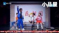 《喜剧总动员》第二季:张若昀自黑比帅宋小宝 20171028期
