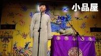 2017.10.29 德云八队三庆园剧场《吃月饼》李斯明_德云社