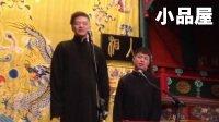 2017.11.1 德云七队湖广会馆《讲四书》谢金 李鹤东_德云社