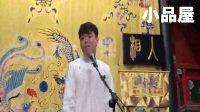 2017.11.3 德云书场湖广会馆《薛家将-鞭打盖苏文》李昊洋_德云社