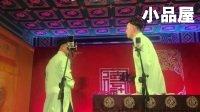 2017.11.1 德云三队三里屯剧场《四方诗》张九龄 王九龙_德云社