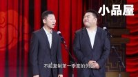 20171116我为喜剧狂 刘宇钊金沙网址搞笑大