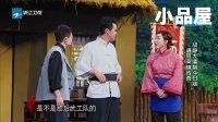 20171125期喜剧总动员 李奎\胡静\潘斌龙小品全集《嫂子颂》