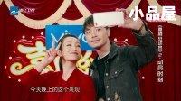 """喜剧总动员第二季:第6期:陈赫""""萌贱""""告白小岳岳 20171202"""